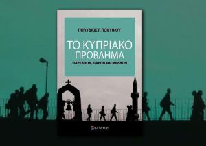 Πολύβιος Γ. Πολυβίου, Το Κυπριακό Πρόβλημα. Παρελθόν, Παρόν και Μέλλον, Θεσσαλονίκη: Επίκεντρο, 2020