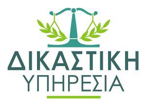 Ανακοίνωση Ανωτάτου Δικαστηρίου για την αξιολόγηση της δικαστικής εξουσίας στο πλαίσιο του τέταρτου γύρου αξιολόγησης της GRECO