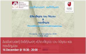 Διαδικτυακή Εκδήλωση «Ελευθερία του λόγου και πανδημία» 🗓