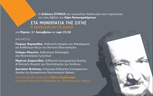 Διαδικτυακή παρουσίαση βιβλίου: Στα Μονοπάτια της Σιγής – O Heidegger και το Δίκαιο 🗓