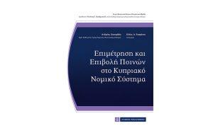 Βιβλίο για επιμέτρηση ποινών από τους Καπαρδή και Στεφάνου