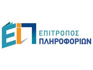 15 μέρες μέχρι την εφαρμογή της νέας Νομοθεσίας περί Πρόσβασης σε Πληροφορίες του Δημοσίου Τομέα – Ανακοίνωση Γραφείου Επιτρόπου Πληροφοριών
