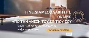 Πρόγραμμα Εκπαίδευσης Διαμεσολαβητών Online Εγκεκριμένο από το Υπουργείο Δικαιοσύνης Συγχρηματοδοτούμενο από την Ευρωπαϊκή Ένωση, 29-31 Ιανουαρίου και 05-07 Φεβρουαρίου 2021 🗓