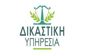 Εναρκτήρια Τελετή του Προγράμματος HELP με θέμα «Διαδικαστικές Εγγυήσεις σε Ποινικές Διαδικασίες και Δικαιώματα Θυμάτων»