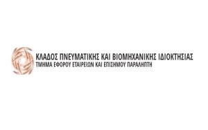 Προσθήκη Ηλεκτρονικής Αίτησης Ανανέωσης Εμπορικών Σημάτων Ε.Σ. 07