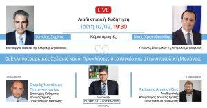 """""""Οι Ελληνοτουρκικές Σχέσεις και οι Προκλήσεις στο Αιγαίο και την Ανατολική Μεσόγειο"""", Διαδικτυακή Συζήτηση, Τρίτη 02/02, 19:30 🗓"""