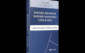 Βιβλίο με τίτλο « Ποινικό Δίκαιο και Ποινική Δικονομία στην Κύπρο» από λέκτορα του 'Νεάπολις'