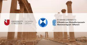 Διαδικτυακά Σεμινάρια για την Πολιτιστική Κληρονομιά 🗓