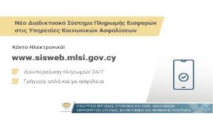 Παρουσίαση νέου Διαδικτυακού Συστήματος Πληρωμής Εισφορών στις Υπηρεσίες Κοινωνικών Ασφαλίσεων