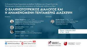 Διαδικτυακή Συζήτηση: Ο Ελληνοτουρκικός Διάλογος και η Αναμενόμενη Πενταμερής Διάσκεψη, Πέμπτη, 4 Μαρτίου 2021, 17:30-18:30