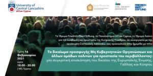 «Το δικαίωμα προσφυγής Μη Κυβερνητικών Οργανώσεων και άλλων ομάδων πολιτών για προστασία του περιβάλλοντος: μια συγκριτική επισκόπηση του δικαίου της Ευρωπαΐκής Ένωσης, Γαλλίας και Κύπρου», University of Central Lancashire Cyprus, 16 Φεβρουαρίου, ώρα 18:00 – 20:00 🗓
