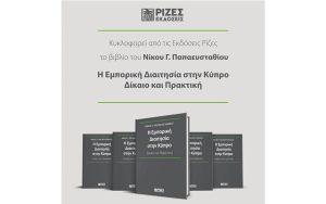 Κυκλοφορία του βιβλίου του Νίκου Γ. Παπαευσταθίου,  Η Εμπορική Διαιτησία στην Κύπρο – Δίκαιο και Πρακτική (Λευκωσία 2020), Εκδόσεις Ρίζες