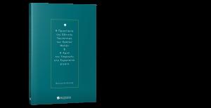 """Κυκλοφορία βιβλίου Θεογνωσίας Κουσπή – """"H Προστασία της Εθνικής Ταυτότητας των Κρατών Μελών & H Αρχή της Υπεροχής στο Ευρωπαϊκό Δίκαιο"""""""