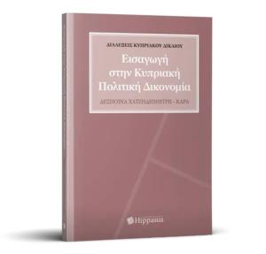 Εισαγωγή στην Κυπριακή Πολιτική Δικονομία, Εκδόσεων Hippasus