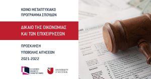 Πρόσκληση για την υποβολή αιτήσεων στο Κοινό Πρόγραμμα Μεταπτυχιακών Σπουδών «Δίκαιο της Οικονομίας και των Επιχειρήσεων» για το ακαδημαϊκό έτος 2021-2022