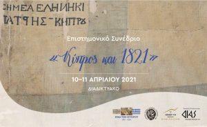 Επιστημονικό Συνέδριο «Κύπρος και 1821», 10-11 Απριλίου 2021 🗓