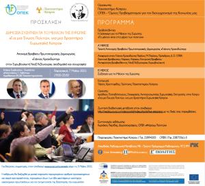Δημόσια Συζήτηση για το μέλλον της Ευρώπης : «Για μια Ένωση Πολιτών, για μια δραστήρια Ευρωπαϊκή Κύπρο», Πανεπιστήμιο Κύπρου, Παρασκευή, 7 Μαϊου 2021, 19:00-20:30 🗓