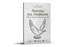 """Νέα Κυκλοφορία : """"Αγώνας για επιβίωση. Πτυχές της κυπριακής πολιτικής ιστορίας μετά το 1974"""", Εκδόσεις Hippasus"""