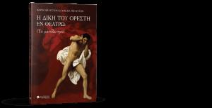Παρουσίαση βιβλίου: «Η δίκη του Ορέστη εν θεάτρω» της Μαρίας και της Χρίστιας Μίτλεττον των Εκδόσεων Hippasus στις 5 Νοεμβρίου 2021, 19.00-20.00 🗓