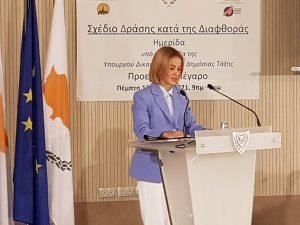 Χαιρετισμός της Υπουργού Δικαιοσύνης και Δημόσιας Τάξης κας Έμιλυς Γιολίτη σε ημερίδα για την πρόληψη και καταπολέμηση της διαφθοράς