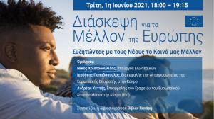 Εκδήλωση/συζήτηση με νέους στο πλαίσιο της Διάσκεψης για το Μέλλον της Ευρώπης 🗓