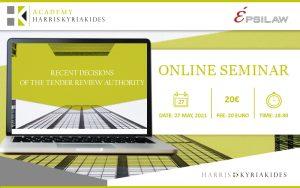 "Webinar ""Πρόσφατες αποφάσεις της Αναθεωρητικής Αρχής Προσφορών"", Πέμπτη 27/05/21, 18:30 🗓"