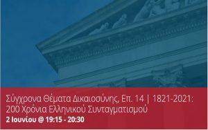 Σύγχρονα Θέματα Δικαιοσύνης, Επ. 14   1821-2021: 200 Χρόνια Ελληνικού Συνταγματισμού
