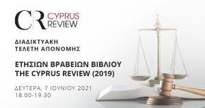 """Διαδικτυακή Τελετή Απονομής Ετήσιων Βραβείων Βιβλίου""""TheCyprusReview""""για το 2019 🗓"""