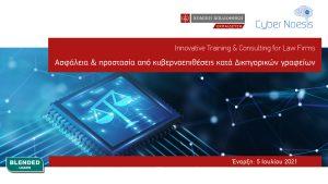 Νέο Πρόγραμμα: Ασφάλεια & Προστασία από κυβερνοεπιθέσεις κατά Δικηγορικών Γραφείων, 5 Ιουλίου 2021, ώρα 17.00-21.00 🗓