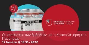 Διαδικτυακή Συζήτηση: Οι «πατέντες» των Εμβολίων και η Καταπολέμηση της Πανδημίας, 17 Ιουνίου 2021, 18:30 – 20:00 🗓