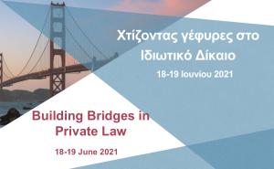 Διαδικτυακή Διημερίδα : Χτίζοντας γέφυρες στο ιδιωτικό δίκαιο, 18-19 Ιουνίου 2021
