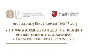 Διαδικτυακή Επιστημονική Εκδήλωση: «Ζητήματα Αιχμής στο Πεδίο της Ποινικής Αντιμετώπισης της Διαφθοράς στην Ελληνική και Κυπριακή Έννομη Tάξη», 10 Ιουνίου 2021, 18.00-21.10 🗓