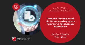 Διαδικτυακή Εκδήλωση για το Ψηφιακό Πιστοποιητικό Ελεύθερης Διακίνησης 🗓