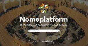 Nomoplatform: Σε λειτουργία το ανεξάρτητο νομοθετικό παρατηρητήριο της Βουλής