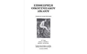 Κυκλοφόρησε το 2ο τεύχος (Απρίλης-Ιούνης) 2021 (46ος τόμος) του τριμηνιαίου περιοδικού «ΕΠΙΘΕΩΡΗΣΗ ΟΙΚΟΓΕΝΕΙΑΚΟΥ ΔΙΚΑΙΟΥ»