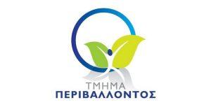 Δημόσια Διαβούλευση για τροποποίηση των περί Ελέγχου της Ρύπανσης των Νερών Νόμων του 2002 έως 2013