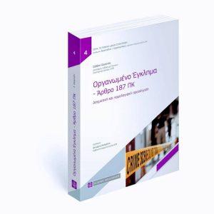 Κυκλοφορία βιβλίου Σάββα Ορφανού – «Οργανωμένο Έγκλημα»