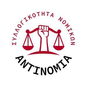 Reading the Riot Act:  Το Αντιλαϊκό Ποινικό Αδίκημα της Οχλαγωγίας και ο Αναχρονιστικός Ποινικός Κώδικας της Κύπρου
