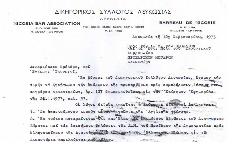 Ο Δικηγορικός Σύλλογος Λευκωσίας και η γλώσσα των δικαστηρίων