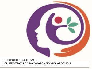 Ημερίδα με θέμα «Τα δικαιώματα των ψυχικά ασθενών κατά τη διάρκεια της νοσηλείας» 🗓