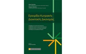 Νέα Κυκλοφορία : «Εγχειρίδιο Κυπριακής Διοικητικής Δικονομίας»
