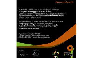 Δημοσιογραφική Διάσκεψη – Παρουσίαση του Nomoplatform, Πέμπτη, 30 Σεπτεμβρίου 2021, 09:00πμ 🗓
