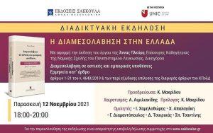 Διαδικτυακή Εκδήλωση: Η διαμεσολάβηση στην Ελλάδα, Παρασκευή, 12 Νοεμβρίου 2021, ώρα 18:00 – 20:00 🗓