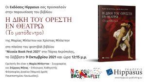 Παρουσίαση βιβλίου – Η Δίκη του Ορέστη Εν Θεάτρω (Το ματόδεντρο), Nicosia Book Fest 2021, 9 Οκτωβρίου 2021 και ώρα 12:15 μ.μ 🗓