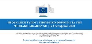 Υψηλού επιπέδου υπουργικό φόρουμ για την ψηφιακή δικαιοσύνη, Τρίτη 12 Οκτωβρίου 2021, 10.30 π.μ. 🗓