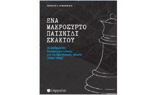 """Οι Εκδόσεις Hippasus ανακοινώνουν την κυκλοφορία του βιβλίου του  Αχιλλέως Κ. Αιμιλιανίδη, με τίτλο: Ένα μακρόσυρτο παιχνίδι σκακιού"""" Οι απόρρητες διαπραγματεύσεις για τις βρετανικές βάσεις (1959-1960)."""