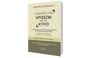 «Η δεκαετία των κρίσεων και το αύριο – Οι προκλήσεις της Κυπριακής Δημοκρατίας και η αναζήτηση προοπτικής», Νέο βιβλίο του Καθηγητή Ανδρέα Θεοφάνους από τις εκδόσεις Σιδέρη 🗓